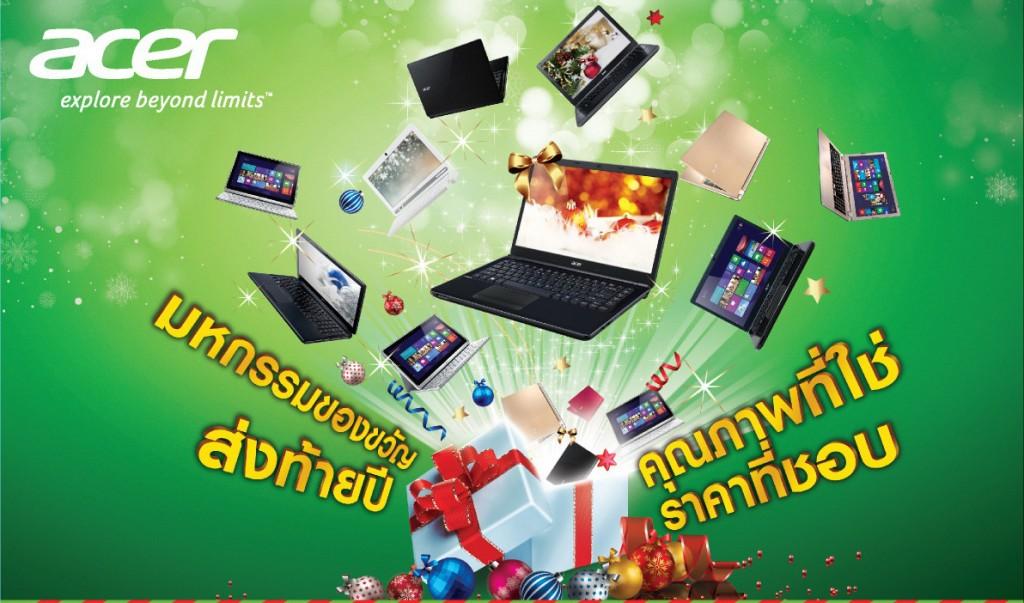 เอเซอร์ยกขบวนของขวัญสุดพิเศษ ฉลองเทศกาลแห่งความสุขส่งท้ายปีด้วย Acer New Year Gift
