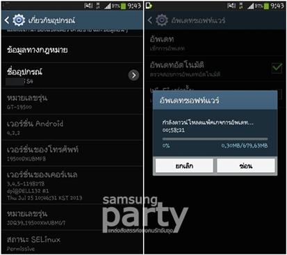 Samsung Galaxy S4 เครื่องศูนย์ไทยได้รับอัพเดต Android 4.3 Jelly Bean แล้ว กดอัพเดตในเครื่องได้ทันที