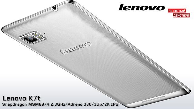 ลือ Lenovo อาจเป็นรายต่อไปที่จะขยับไปใช้จอระดับ 2K บนสมาร์ทโฟน