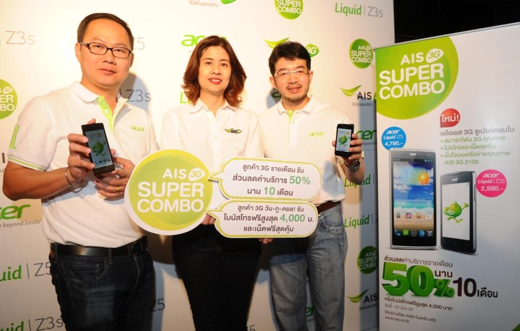 เอเซอร์ เดินหน้ารุกธุรกิจสมาร์ทโฟน จับมือ เอไอเอส เปิดตัว Acer Liquid Z3s และ Liquid Z5