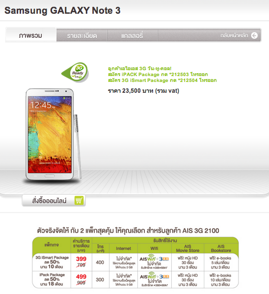 ราคา Samsung Galaxy Note 3 AIS
