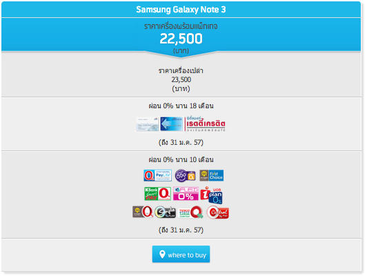 ราคา Samsung Galaxy Note 3 dtac