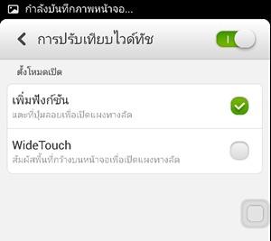 Screenshot_2014-01-18-11-20-22