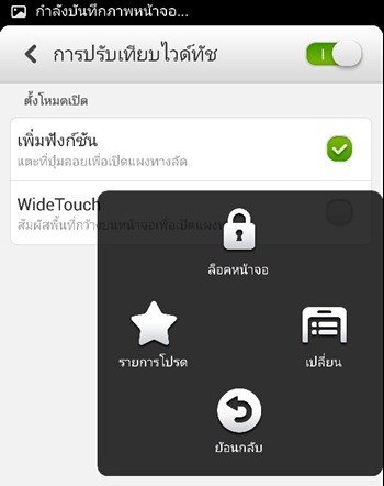 Screenshot_2014-01-18-11-20-35