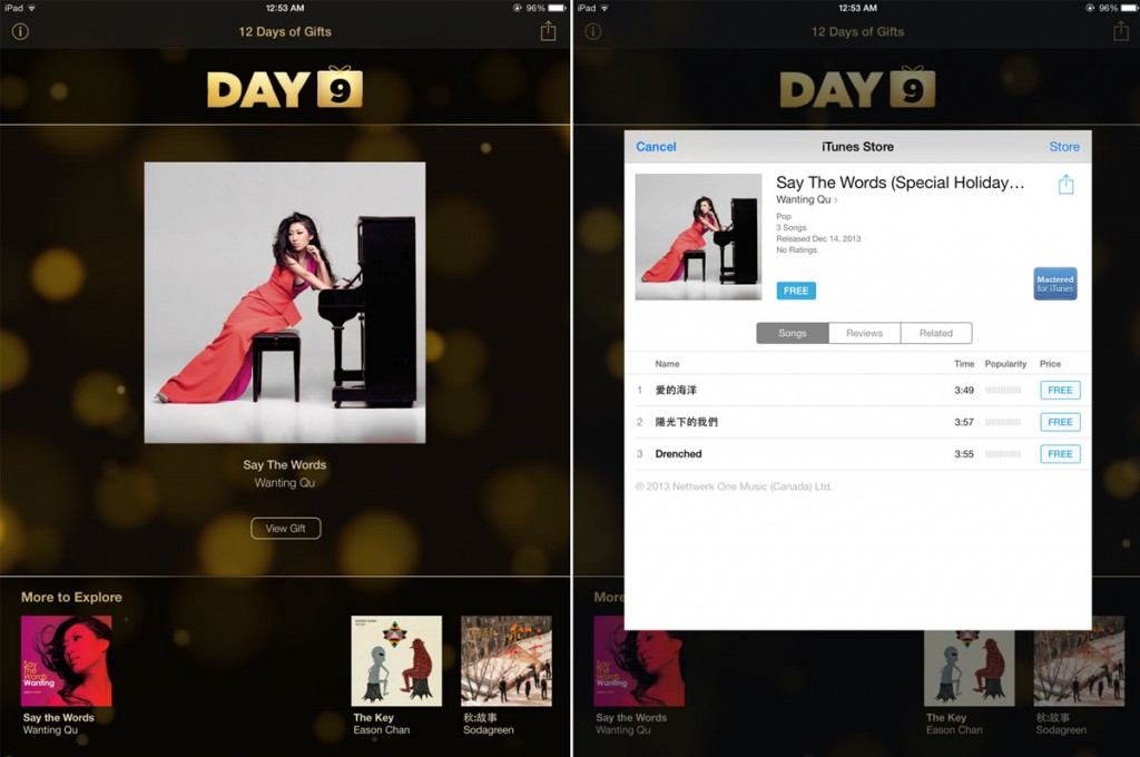 Apple แจกเพลงจาก Wanting Qu ฟรี จากแอพของขวัญ 12 Days of Gifts [Day 9]