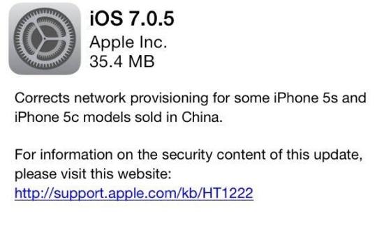 Apple เปิดให้อัพเดต iOS 7.0.5 บน iPhone 5s และ iPhone 5c แล้ว กดอัพเดตจากในเครื่องได้เลย