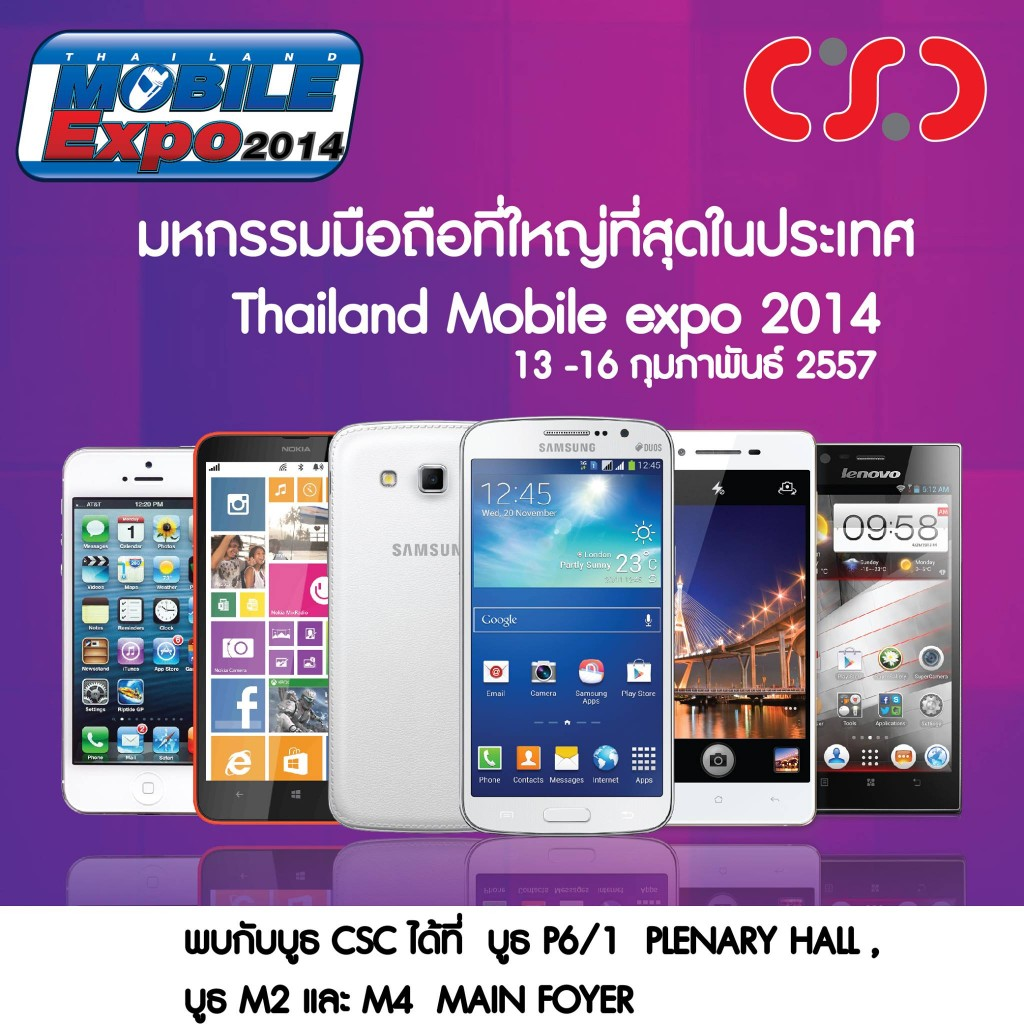 CSC เตรียมจัดโปรโมชั่นพิเศษรับงาน Thailand Mobile EXPO 2014 เอาใจสาวกสมาร์ทโฟนและแท็บเล็ต