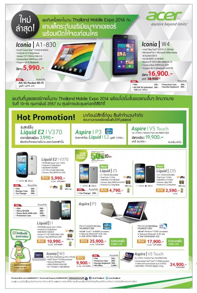 โปรโมชันมือถือ แท็บเล็ต Acer ราคาสุดพิเศษในงาน Thailand Mobile Expo 2014 (TME 2014)