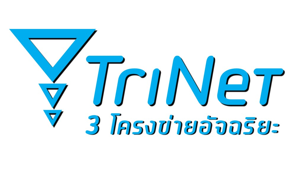 dtac ได้รับอนุญาตให้เปิดบริการ 4G LTE ในช่วงคลื่นความถี่ 2100 MHz ของ TriNet แล้ว