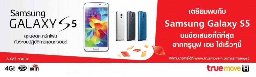 Truemove H เปิดข้อมูล Samsung Galaxy S5 แล้ว เตรียมสั่งซื้อออนไลน์ได้เร็วๆ นี้