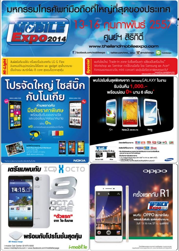รวมโบรชัวร์โปรโมชันงาน Thailand Mobile Expo 2014 (TME 2014)
