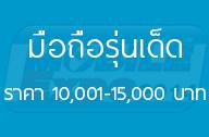 thumb 10001 15000