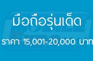 thumb 15001 20000