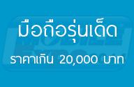 thumb 20000