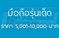 thumb 5001 10000