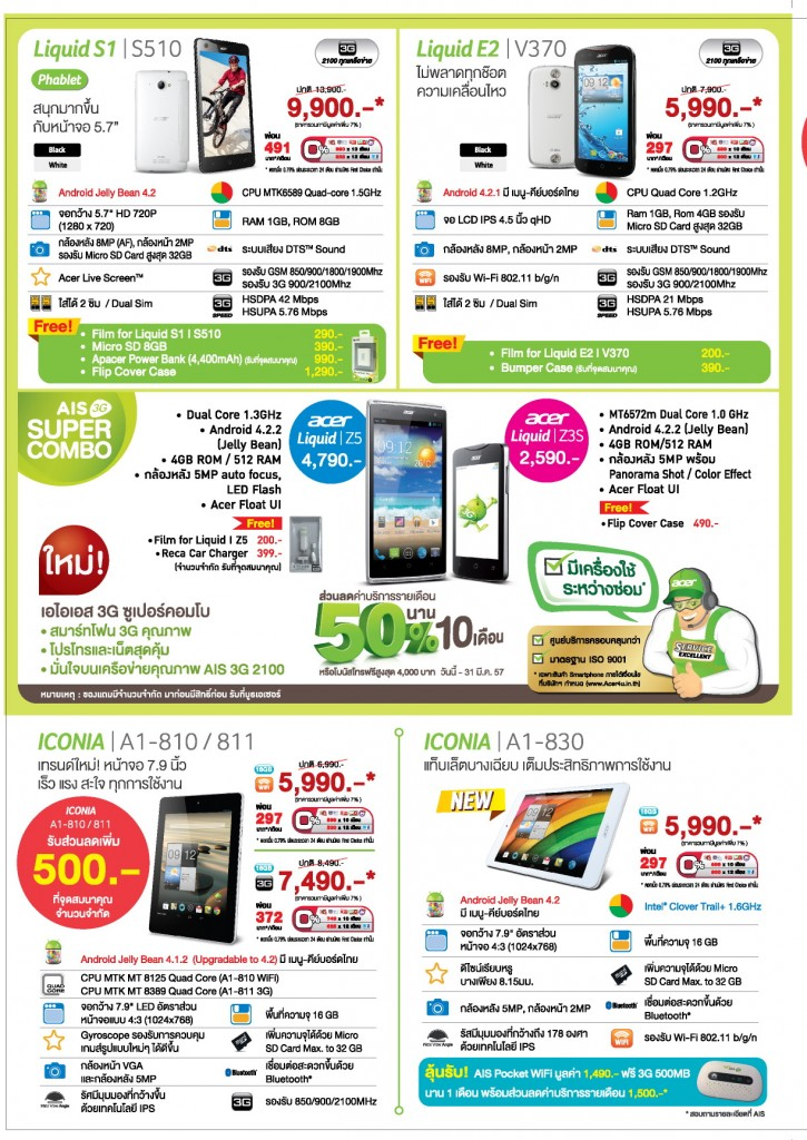 รวมโบรชัวร์โปรโมชันจากงาน Commart Thailand Summer Sale 2014 กลุ่มมือถือ แท็บเล็ตและอุปกรณ์เสริม