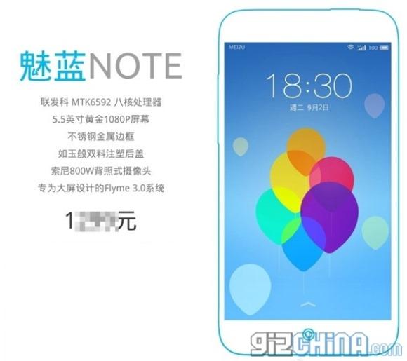 Meizu เตรียมออก Blue Charm Note เป็นแฟ็บเล็ตตัวแรกของค่าย