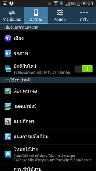 Screenshot_2014-03-28-09-34-12