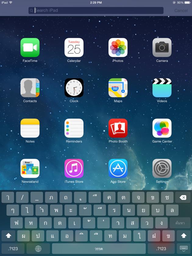 ค้นหาสารพัดกับ Spotlight ของ iPad
