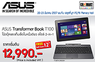 thumb ASUS commart promotion 01