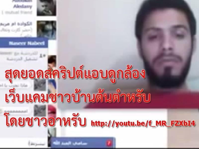 """วิธีแก้ไวรัสเฟซบุ๊ค """"แอบดูกล้องเว็บแคมชาวบ้านต้นตำรับโดยชาวอาหรับ"""""""