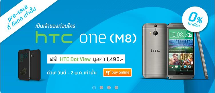 DTAC ประกาศราคา HTC One M8 แล้ว 23,500 บาท แถม Dot View Case ด้วย