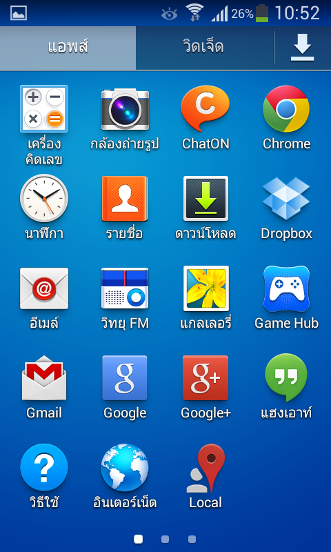 Screenshot_2014-04-02-10-53-00