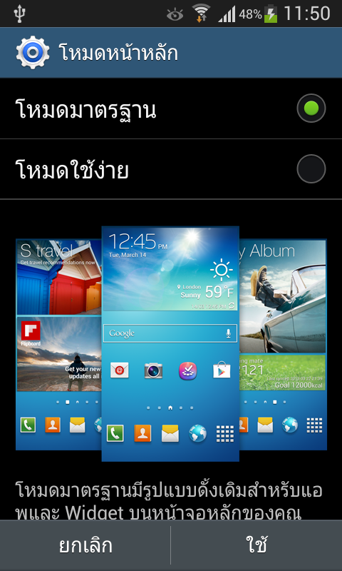Screenshot_2014-04-03-11-50-07