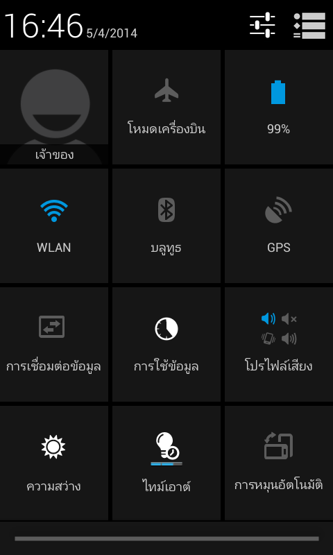 Screenshot_2014-04-05-16-46-26