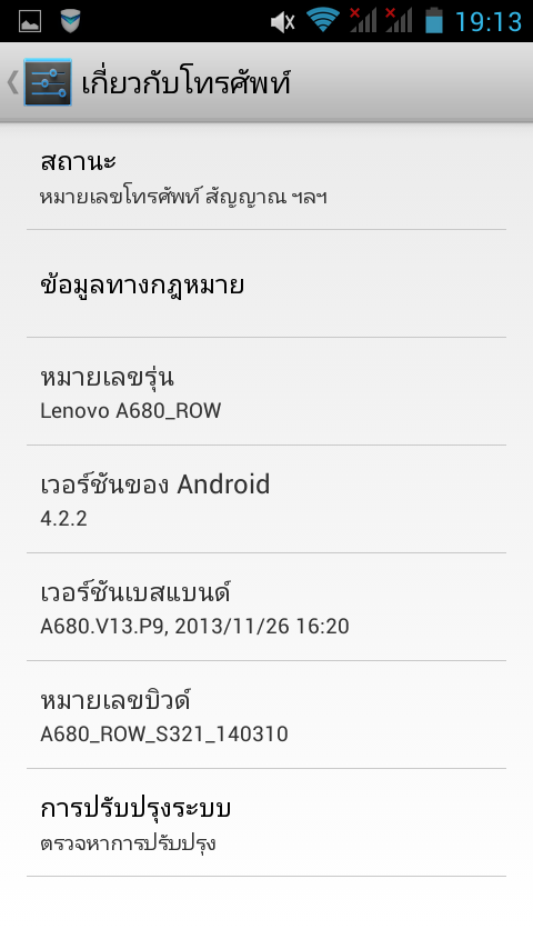 Screenshot_2014-04-06-19-13-52
