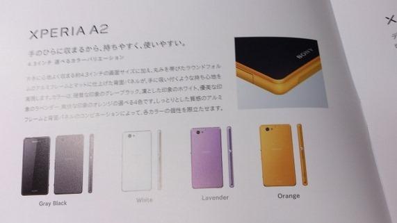 พบโปรชัวร์ Sony Xperia A2 อาจเป็นรุ่น Compact ของ Xperia Z2 ในญี่ปุ่น