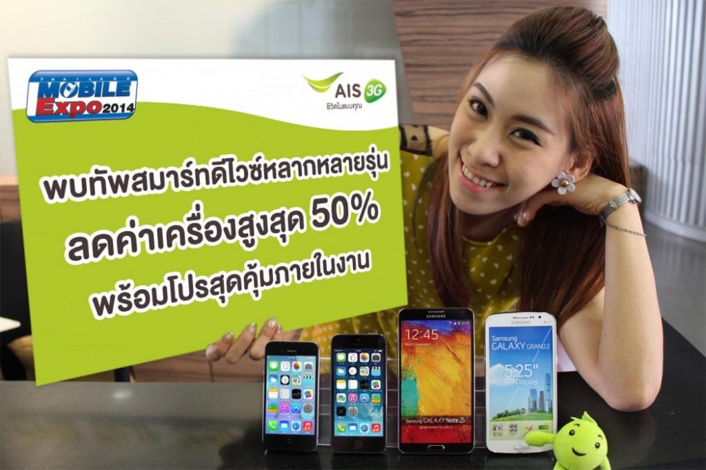 เอไอเอส 3G 2100 จัดเต็มสมาร์ทโฟนสุดฮิต ลดสูงสุด 50% พร้อมโปรสุดคุ้ม ในงาน ?THAILAND MOBILE EXPO 2014 HI-END?