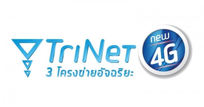 ไม่ต้องรอชาติหน้า! 4G จาก DTAC Trinet พร้อมเปิดให้ลูกค้าสัมผัสประสบการณ์แล้วในกรุงเทพฯ
