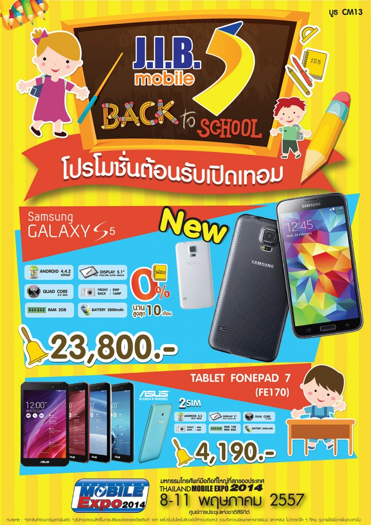 Brochure-Thailand-Mobile-011