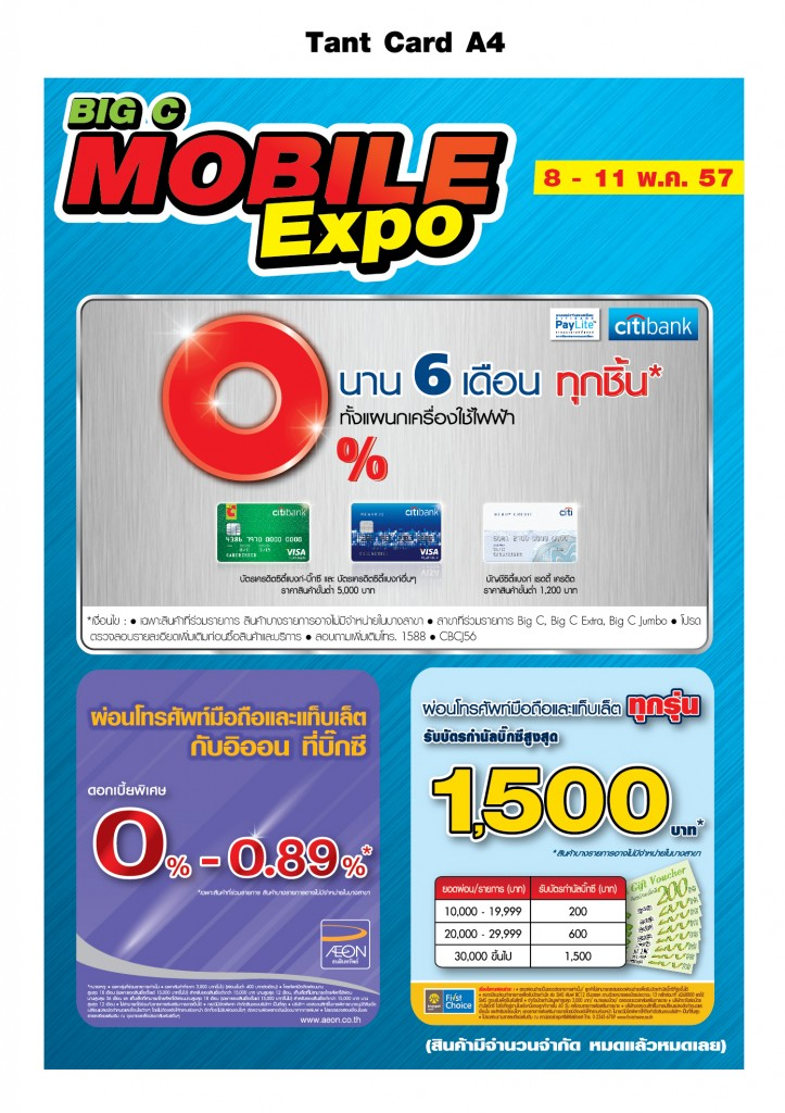 Credit-Tant-Card-Expo-ปรับ-3