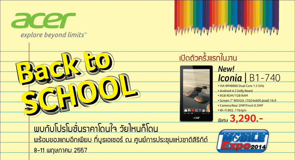 โปรโมชัน Acer ในงาน Thailand Mobile Expo 2014 Hi-End (TME 2014) พร้อมเปิดตัวรุ่นใหม่