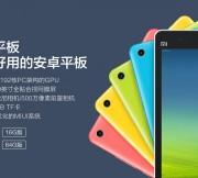 The-new-Xiaomi-MiPad (5)