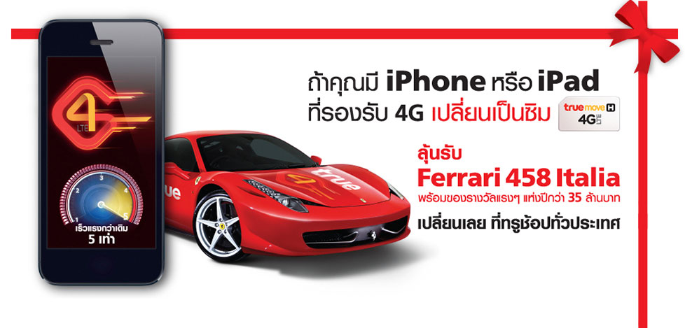 ferrari_rewards