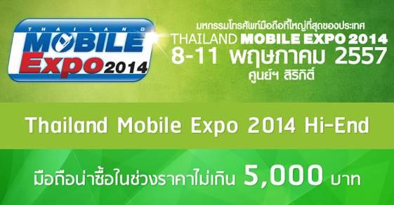 แนะนำสมาร์ทโฟนน่าซื้อราคาไม่เกิน 5,000 บาท ในงาน Thailand Mobile Expo 2014 Hi-End (TME 2014)