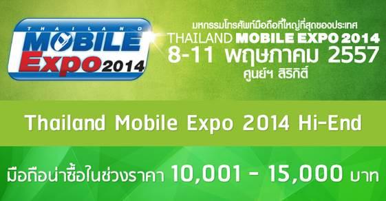 แนะนำสมาร์ทโฟนน่าซื้อราคา 10,001 – 15,000 บาท ในงาน Thailand Mobile Expo 2014 Hi-End (TME 2014)