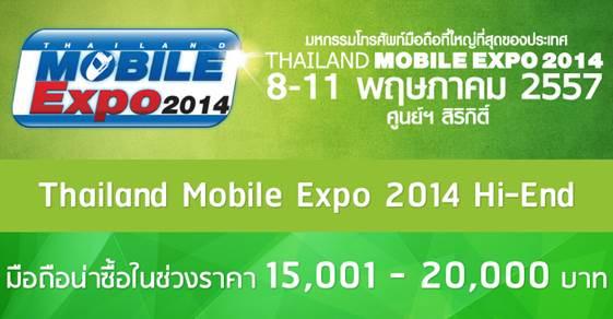 แนะนำสมาร์ทโฟนน่าซื้อราคา 15,001 – 20,000 บาท ในงาน Thailand Mobile Expo 2014 Hi-End (TME 2014)