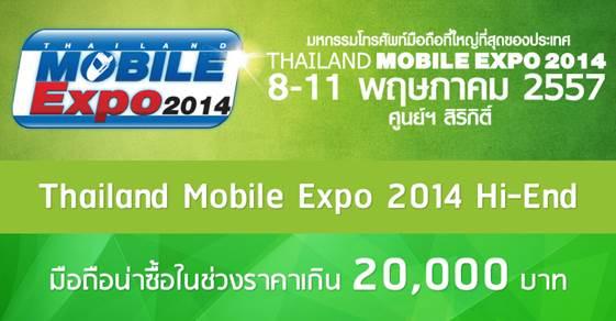 แนะนำสมาร์ทโฟนน่าซื้อราคา 20,000 บาทขึ้นไป ในงาน Thailand Mobile Expo 2014 Hi-End (TME 2014)