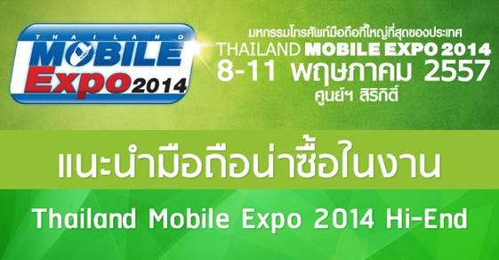 ในงาน Thailand Mobile Expo 2014 Hi-End (TME 2014) จะซื้อมือถือรุ่นไหนดี แบ่งตามงบในกระเป๋า