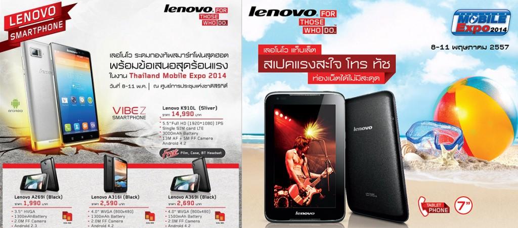 เลอโนโวส่งกองทัพบุก Thailand Mobile Expo 2014 จัดเต็มโปรโมชั่นสุดฮอต !!