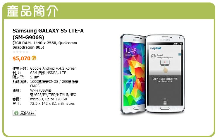 Samsung Galaxy S5 รุ่นจอ QHD, Snapdragon 805 ปรากฏบนฐานข้อมูลราคาบนเว็บฮ่องกง