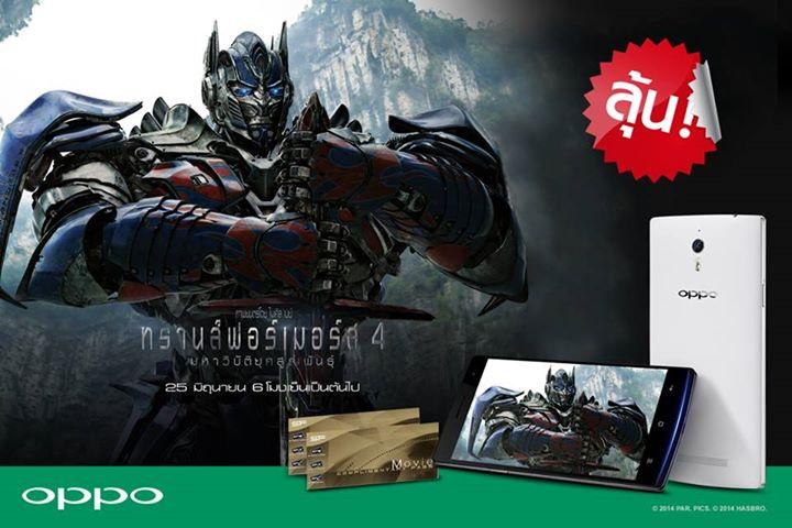 OPPO ให้คุณร่วมชิง Find 7 กับมหาภาพยนตร์สุดยิ่งใหญ่แห่งปี Transformers 4 : Age of Extinction