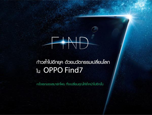 OPPO Find 7 สมาร์ทโฟนหน้าจอ 2k ตัวแรกของเมืองไทย