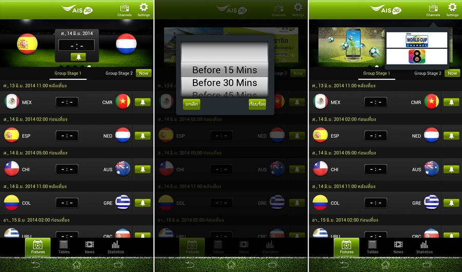 AIS On Air Fifa World Cup 2014 01