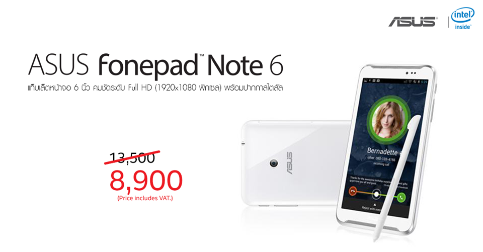 Asus Fonepad Note 6 Special Price