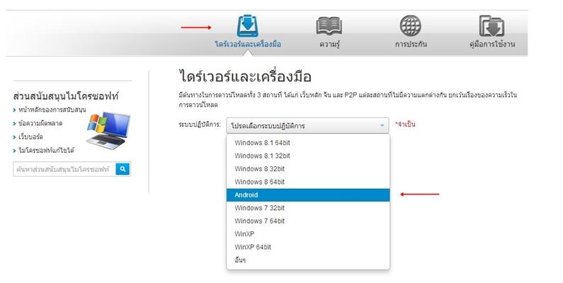 Asus Zenfone 5 Firmware 01